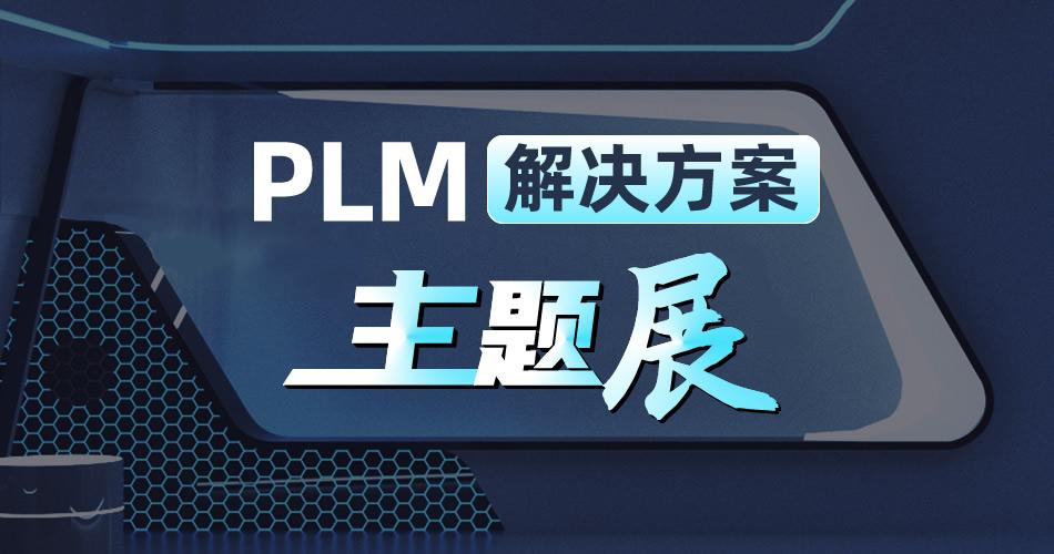 PLM解决方案主题展