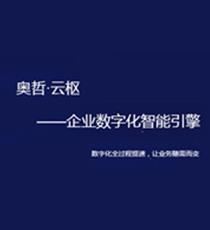 奥哲-云枢