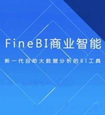 帆软-FineBI商业智能