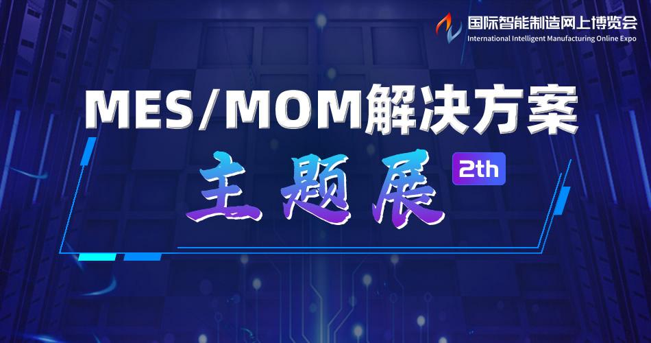 第二届MES/MOM解决方案主题展