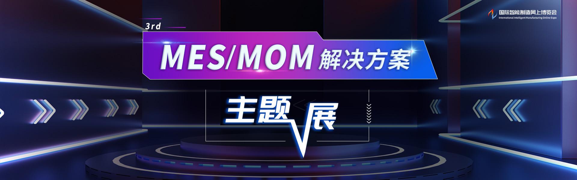 MES/MOM解决方案主题展