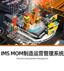 IMS MOM制造运营管理系统
