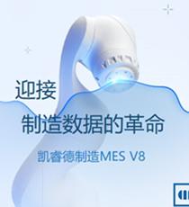 凯睿德制造MES V8