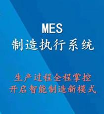 MES制造执行系统