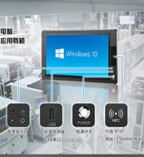 MES工位机工业平板电脑