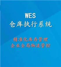 WES仓库执行系统