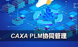 CAXA PLM协同管理